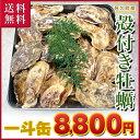 ■【殻付き生牡蠣】 岡山県 邑久産 曙牡蠣 | 一斗缶100個(10kg)以上■送料無料!楽天市場、