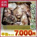 ■【殻付き一年牡蠣】 岡山県 牛窓産 牡蠣 | 半缶(5kg)■送料無料!楽天市場、最安値に挑戦!/