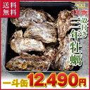 ■【大粒殻付き三年牡蠣】 岡山県 牛窓産 牡蠣 | 一斗缶約70個前後(10kg)■送料無料!楽天市