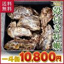 ■【殻付き牡蠣】 岡山県 牛窓産 牡蠣 | 一斗缶(10kg)■送料無料!楽天市場、最安値に挑戦!/
