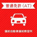 【岡山県備前市】普通車ATコース(一般料金)