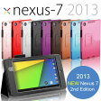 【メール便は送料無料】Nexus7 2013 ケース 新型 第二世代 スマートカバー ネクサス7 ケース タブレット 手帳タイプ ダイアリー レザー スタンド google アンドロイド Nexus 7インチタブレットPC専用レザーケース 父の日