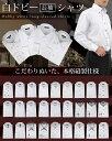 【あす楽送料無料】白ドビー襟高デザイン長袖ワイシャツ全18種類からBIZスタイルが更にワンランク上へ◎ 長袖ワイシャツ ビジネス ワイシャツ【ドゥエボットーニ】【ボタンダウン】【ダブルカラー(二枚衿)】【マイターカラー】【簡単ケア】【RCP】