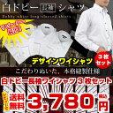 お得なデザインワイシャツ3枚セット(TYPE13)白ドビー襟高デザイン長袖ワイシャツなどランキング1位獲得の人気アイテムがお得なセット!ドゥエボットーニ ボタンダウン ダブルカラー レギュラー【簡単ケア】【送料無料_fc_2014ss】