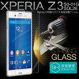 【メール便で送料無料&代引不可】Xperia Z3 SO-01G/SOL26 液晶保護強化ガラスフィルム3層シート docomo エクスペリアZ3 液晶保護 スマートフォン 保護フィルム 強化ガラスフィルムを採用して超絶クリアな可視性を実現