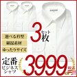 学生服 ワイシャツ もOK! 3枚 Yシャツ 長袖 メンズ カッターシャツ 長袖 3l ゆったり セット ビジネス 長袖ワイシャツ ボタンダウン 白シャツ[ 就職活動 ] 父の日 10P01May16 クールビズ 在庫あり
