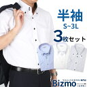 半袖ワイシャツ 1枚あたり1,666円 3枚 セット 半袖 ...