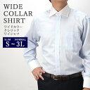 【あす楽対応】長袖ワイドカラー ライトブルー ワイシャツ ワイドカラー 長袖ワイシャツ メンズ 長袖 Yシャツ サイズ ビジネス スリム 白 ワイド 黒 シャツ 半袖 など通販価格など取扱[ 就職活動 ] 10P01Oct16[ハロウィン] 【コンビニ受取対応商品】