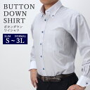 【あす楽対応】 ボタンダウン 長袖ワイシャツ ドレスシャツ ワイシャツ ビジネス メンズ 紳士用 [ クレリック ボタンダウン ストライプ Yシャツ ビジネス 白 ホワイト ブルー 青 ネイビー シャツ ] ギフト