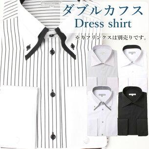 ダブルカフス・ドレスシャツ ワイシャツ コンビニ