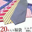 シルク100% ネクタイ福袋20本セット! 期間限定特価 上...