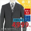 リクルートスーツ 訳あり価格 ノーブランドだから低価格 高品質 男性 スーツ 3つボタン/メンズ[こだわり品質/メンズ/グレー系/ダークグレー/ビジネススーツ/...