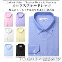 オックスフォード ワイシャツ カッタウェイ ホリゾンタルカラー