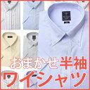 ◆すぐに使える◆綿混 半袖ワイシャツ メンズシャツ 半袖 ワイシャツ 紳士用 ビジネス 重ね着