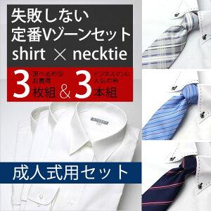 クーポン ネクタイ レギュラー カッターシャツ