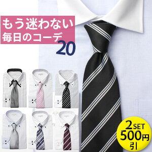 着こなし まとめ買い ワイシャツ ネクタイ コーディネート スタイリスト カッターシャツ