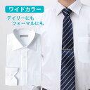 ワイシャツ 長袖 白 メンズ シャツ ワイド カラー ドレス...