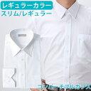 ワイシャツ 長袖 白 メンズ シャツ レギュラー カラー ド...