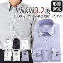 新作 W&W3.2等級以上の形態安定Yシャツ メンズ シャツ [ボタンダウン 無地 ワイドカラー 白 ストライプ 黒 仕事 ビジネス カッターシ..
