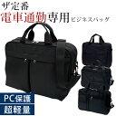 電車通勤専用 ビジネスバッグ メンズ 軽量 定番 肩掛け ビジネス 鞄 選べる4種類 男性 プレゼン