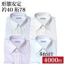 4枚セット 形態安定 ワイシャツ 首周り40 裄丈78 形態...