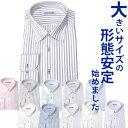 大きめサイズ3L〜5L 形態安定加工 長袖ワイシャツ メンズシャツ 形態安定加工長袖ワイシャツ 長袖シャツ メンズ ワイシャツ 大きいサイズ 形態安定 ノンアイロン 長袖 ノーアイロン 形状記憶 Yシャツ 3L カッターシャツ 4L ドレスシャツ 5L 男性 メンズシャツ 入学式 卒業式