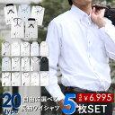 ワイシャツ 5枚で6995円(税込) ドレスシャツ 5枚自由...