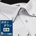 ワイシャツ 長袖 メンズ モノトーン ストライプ[ワイシャツ...