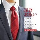 還暦のお祝いに 赤ネクタイ ギフトセット 【名入れ付き】メンズ 紳士用 プレゼント [還暦 名入れ ギフト シルク100% ネクタイ おしゃれ 赤色 ネクタイ レッド 仕事 ビジネス 父の日 誕生日 お祝い ]【あす楽対応】