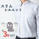 ワイシャツ 長袖 3枚セット [ スタイ...