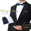 【綿100%上質 ウイングカラーシャツ】 ウィングカラー 長...