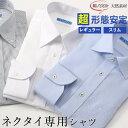 ネクタイ専用ワイシャツ ワイシャツ 長袖 形態安定 レギュラー ワイド セミワイド Yシャツ 長袖 ノーアイロン メンズ カッターシャツ スリム ノーマル 白 青 ストライプ [ ]   EATO22 KWGL10