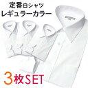 定番 白シャツ 長袖ワイシャツ 3枚セット [Yシャツ]サイ...