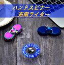 USB電子ライターハンドスピナー充電式ライター ガス・オイル不要 ライター USB充電ライター・誕生日・記念日に最適なプレゼントハンドスピナーライター usbライター電熱 ライタープレゼントライターusb(沖縄県、離島は送料別途500円がかかります)