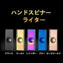 【送料無料】USB電子ライターハンドスピナー充電式ライター ガス オイル不要 ライター USB充電ライター 誕生日 記念日に最適なプレゼントusbライター ハンドスピナーライター電熱 ライタープレゼントライターusb(沖縄県 離島は送料別途500円がかかります)