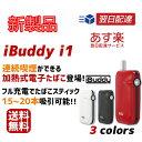 iBuddyiQOS(アイコス)互換機 加熱式 電子タバコ たばこスティック専用デバイス iBuddy クリスマスプレゼント(沖縄県、離島は送料別途500円がかかります)