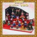 ディズニーひな人形 ミッキーと仲間たちのひな人形 雛人形 雛祭り 雛飾り ひな飾り おひな様 ひな祭り ミッキーマウス 東京ディズニーリゾート限定 送料無料 あす楽