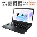 NEC ノートパソコン ノートPC LAVIE N15 15.6型 /  AMD 3020e /  メモリ8GB /  SSD256GB /  Windows 10 /  Office付き  /  Webカメラ /  DVDドライブ  /  テンキー 【新品】
