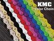 『KMC』【カラーチェーン】シングルギア(1/8)用[ピスト][パーツ][ピストパーツ][チェーン][700C][ミニベロ][カラー][シングルスピード][ライダーズカフェ]