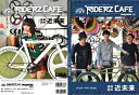 ライダーズカフェマガジン 2015[UVERworld][真太郎][LiSA][JASMINE][DAG FORCE][工藤えみ][FREE STYLE][DANCE][SONY][REPAY][雑誌][RID..