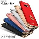 Samsung Galaxy S8 Plus GALAXY S8 + ケース/カバー シンプル スリム メッキ仕上げ リングホルダー付き ギャラクシーS8+ ハードカバー おすすめ おしゃれ スマホケース/カバースマホリング スマホ リング スマホ リングストラップ SC-03J docomo SCV35 au
