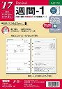 2017年システム手帳リフィル dar1701【A5サイズ 週間ウイークリータイプ】【即納OK メール便OK】