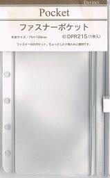 システム手帳リフィル ミニ6穴ポケットサイズ ファスナーポケット(引き手付)