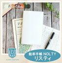 NOLTY リスティ カバー / 革 8色 カスタム自由 能...