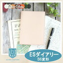 ESダイアリー B6変型版 カバー / 革 8色 カスタム自...