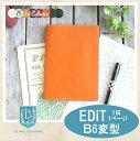 EDIT B6変型1日1ページ カバー / 革 8色 カスタ...