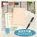 BlancCouture / ほぼ日手帳カバー オリジナルサイズ / ほぼ日5年手帳 A6 革 ヌメ革 レ