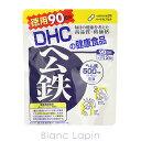 DHC ヘム鉄90日分 [406472]【メール便可】【軽8%】