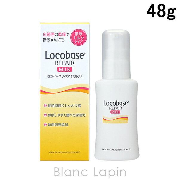 ロコベース Locobase 【リニューアル】ロコベースリペアミルク 48g [622051]