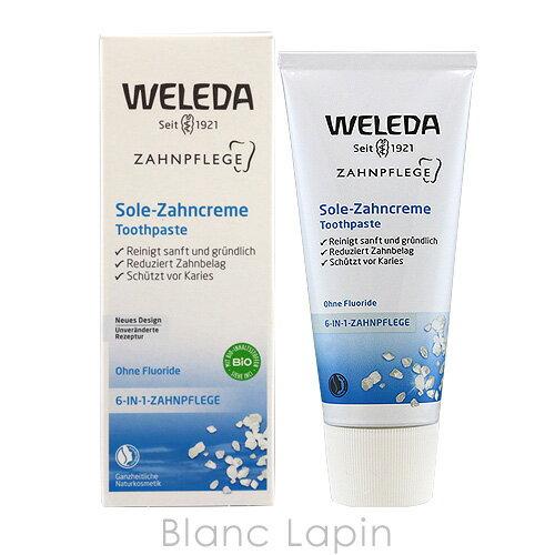 ヴェレダ WELEDA 歯磨き ソルト 75ml [098090]